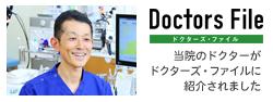 ドクターズファイルへ