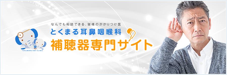 補聴器専門サイト